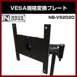 モニターアーム用 VESA規格 変換プレート NB-VS2020 (75/100mm → 200mm) shins