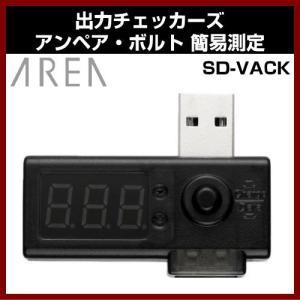 USBチェッカー SD-VACK 電流 電圧 アンペア ボルト  AREA|shins