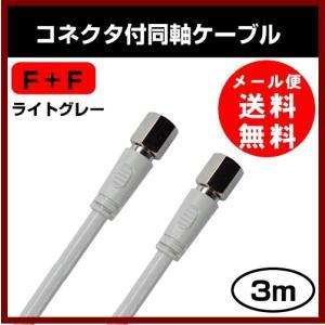 同軸ケーブル CCD-FF4C30 FF 3m 両端 F型 + F型 接栓 アンテナ F+F|shins