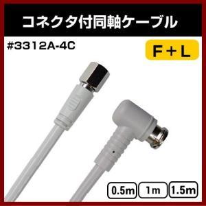 同軸ケーブル #3312A-4C FL 0.5m/1m/1.5m F型 + L型 プラグ 接栓 アンテナ F+L|shins