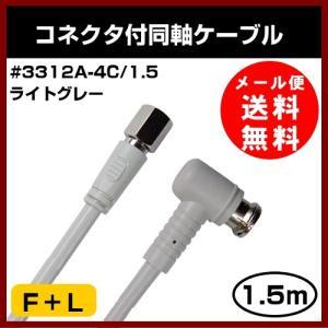 同軸ケーブル #3312A-4C/1.5 FL 1.5m F型 + L型 プラグ 接栓 アンテナ F+L|shins