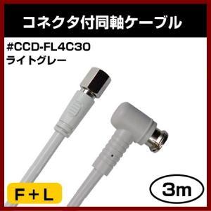 同軸ケーブル #3312A-4C/30 FL 3m F型 + L型 プラグ 接栓 アンテナ F+L|shins