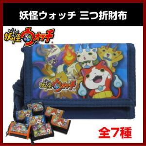 妖怪ウォッチ 財布 子供用 三つ折 shins
