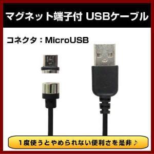 マグネット付 USBケーブル MicroUSB 1m マグタッチ|shins