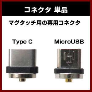 マグタッチケーブル 専用 コネクタ単品 Type-C MTPLUG-C MicroUSB MTPLUG-M TIMELY|shins