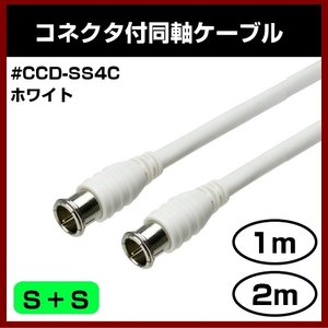 同軸ケーブル #CCD-SS4C10(WH) #CCD-SS4C20(WH) SS 1m・2m ホワイト 両端 S型 接栓 アンテナ S+S shins
