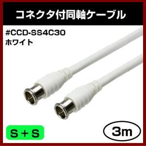 同軸ケーブル #CCD-SS4C30(WH) SS 3m ホワイト 両端 S型 接栓 アンテナ S+S shins