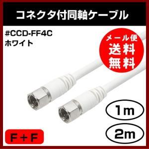 同軸ケーブル #CCD-FF4C10(WH) #CCD-FF4C20(WH) FF 1m・2m ホワイト 両端 F型 接栓 アンテナ F+F|shins