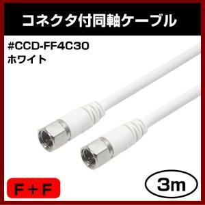 同軸ケーブル #CCD-FF4C30(WH) 3m ホワイト両端 F型 接栓 アンテナ F+F|shins