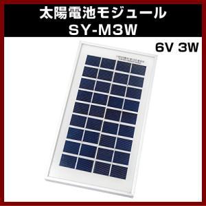 ソーラーパネル M-08920 6V (最大8.7V) 3W SY-M3W 太陽電池モジュール 6V/3W 太陽 発電 自作 キット|shins