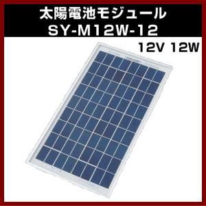 ソーラーパネル M-08233 12V (最大17.4V) 12W SY-M12W-12 太陽電池モジュール 12V/12W 太陽 発電 自作 キット|shins