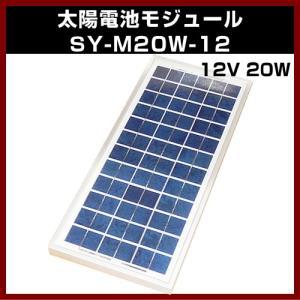 ソーラーパネル M-07393 12V (最大17.2V) 20W SY-M20W-12 太陽電池モジュール 12V/20W 太陽 発電 自作 キット|shins