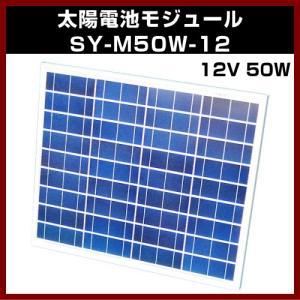 ソーラーパネル M-07395 12V (最大17.4V) 50W SY-M50W-12 太陽電池モジュール 12V/50W 太陽 発電 自作 キット|shins