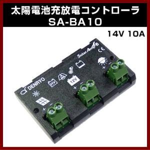 太陽電池充放電コントローラー Solar Amp B M-06606 14V 10A SA-BA10|shins