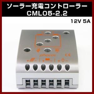 ソーラー充電コントローラー M-05743 12V 5A CML05-2.2|shins