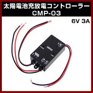 太陽電池充放電コントローラー M-08921 6V 3A CMP-03|shins