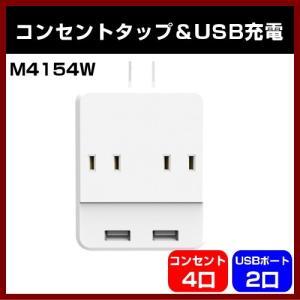 コンセント電源+USB充電 コンセント 4口 USBポート 2口 雷ガード 付き 急速充電3.4A 最大1400W|shins