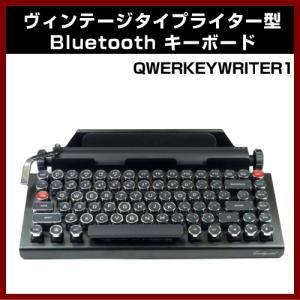 Bluetooth キーボード ヴィンテージタイプライター型 QWERKEYWRITER1 Qwerkytoys|shins