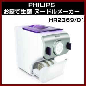 お家で生麺 ヌードルメーカー HR2369/01 フィリップス PHILIPS|shins