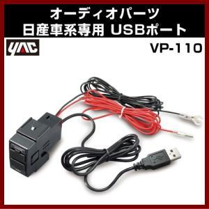 オーディオパーツ 日産車系専用 USBポート VP-110 YAC|shins