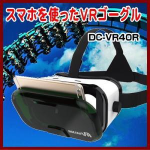 VRゴーグル DR-VR40R shins