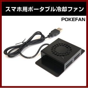 スマホ用ポータブル冷却ファン USB駆動 町工場が作った純日本製|shins