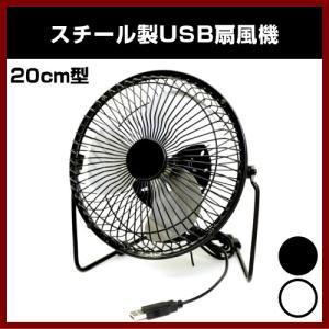 スチール製USB扇風機 20cm型 STEEL-UFAN ホワイト ブラック Timely|shins