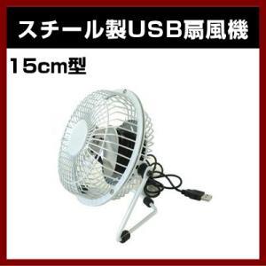 スチール製USB扇風機 15cm型 STEEL-UFAN-miniWH ホワイト Timely|shins