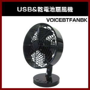 USB&乾電池扇風機 VOICEBTFANBK ブラック アロマ機能搭載 Timely|shins