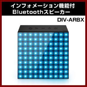 Divoom インフォメーション機能付Bluetoothスピーカー Aurabox Bluetooth 4.0 ペアリング DIV-ARBX|shins