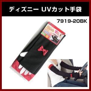 アームカバー ディズニー ミニー UVカット手袋 7919-20BK|shins