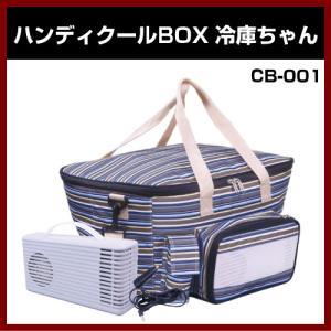冷却ユニット付 保冷バック 冷庫ちゃん CB-001 ハンディクールBOX 大容量 24L 保冷バック|shins