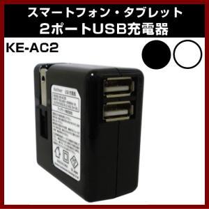 USB ACアダプター 3.1A 2ポート白 黒 kellner KE-AC2W KE-AC2B|shins