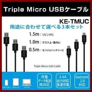 急速充電 microUSBケーブル 黒 3本セットKE-TMUC クイックチャージ 2.0対応 50cm 100cm 150cm kellner|shins