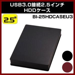 HDDケース 2.5インチ SSD/HDDケース BI-25HDCASEU3 強速シリーズ 簡単着脱 9.5/7mm厚対応 USB3.0接続 UASP対応 ブラック レッド shins