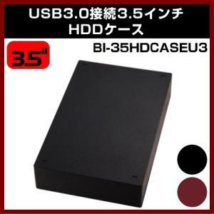 HDDケース 3.5インチ BI-35HDCASEU3 強速シリーズ HDD簡単着脱 エコモード搭載 8TB対応 USB3.0接続 ブラック レッド shins