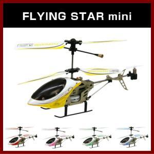 FLYING STAR mini フライングスター ミニ 赤外線 3chラジコンヘリ ジャイロ搭載 イエロー レッド ピンク グリーン ブルー shins