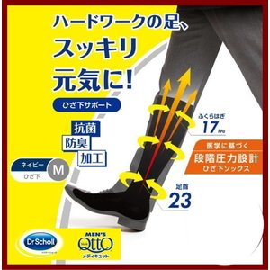 メンズ ソックス 1足 メディキュット ネイビー サイズM  靴下 shins