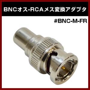 BNCコネクタ BNC-08 #BNC-M-FR BNCオス-RCAメス 変換アダプタ shins