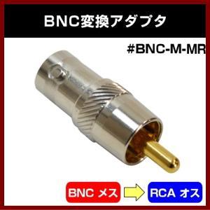 BNCコネクタ BNC-09 #BNC-F-MR RCAオス-BNCメス 変換アダプタ shins