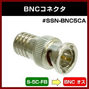 BNCコネクタ BNC-03 #SSN-BNC5CA  5C六角 圧着コネクタ shins