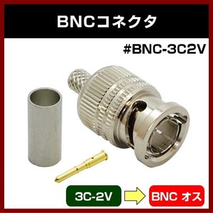 BNCコネクタ BNC-01 #BNC-3C2V 3C2V 圧着コネクタ shins