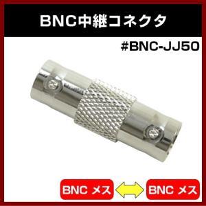 BNCコネクタ BNC-05 #BNC-JJ50  BNC中継アダプタ 50Ω shins