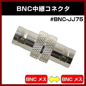 BNCコネクタ BNC-06 #BNC-JJ75  BNC中継アダプタ 75Ω shins
