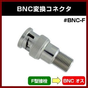 BNCコネクタ BNC-04 #BNC-F  BNC変換アダプタ shins