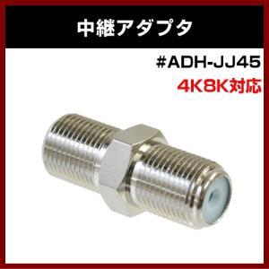 同軸ケーブル用 中継アダプタ 4K8K ADH-JJ45 3.2G 同軸中継 shins