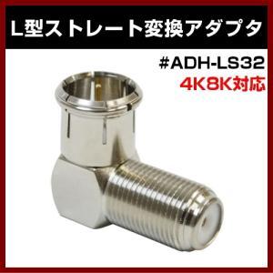 同軸ケーブル用 変換アダプタ 4K8K ADH-LS32 L型 ストレート 3.2G|shins