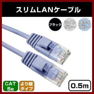 スリムLANケーブル 0.5m Cat5e スタンダードケーブル より線 #CCL-S5 shins
