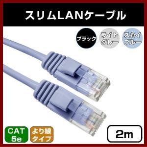 スリムLANケーブル 2.0m Cat5e スタンダードケーブル より線 #CCL-S20 shins