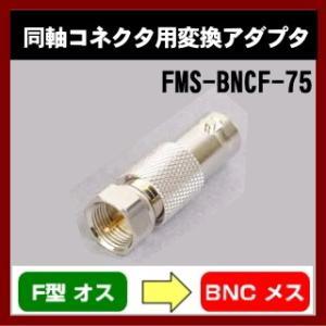 BNCコネクタ BNC-07 #FMS-BNCF-75 同軸コネクタ用変換アダプタ shins